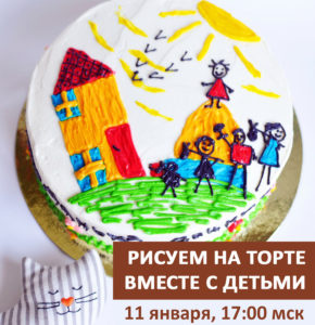 Как сделать детский рисунок на торте?