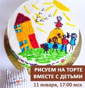 Рисуем на торте вместе с детьми
