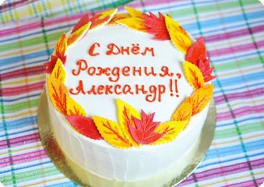 Торт для с венком из осенних листьев