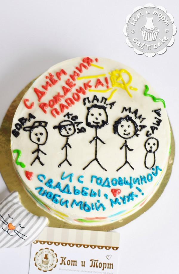 Торт для папочки