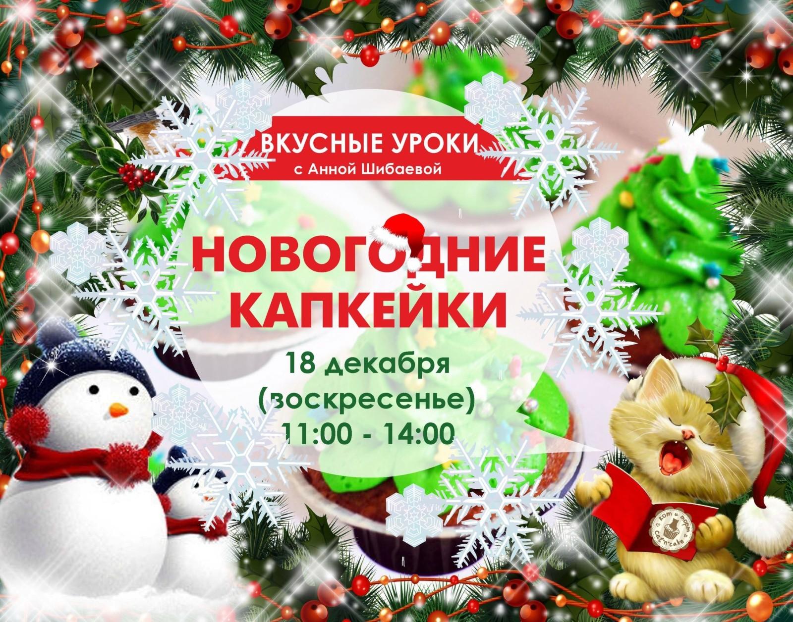новогодние капкейки