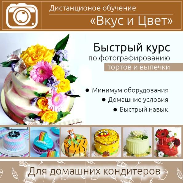 Фотокурс «Вкус и цвет»