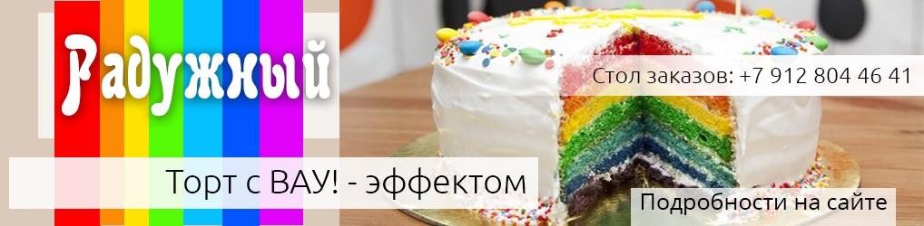 Радужный. торт с ВАУ! - эффектом