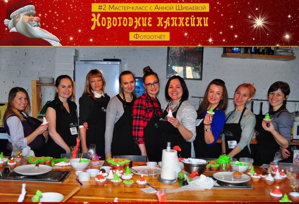 Закончился мастер-класс «Новогодние капкейки»