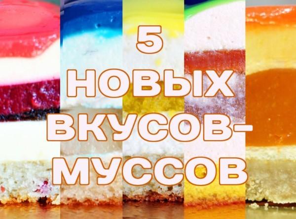5 новых вкусов