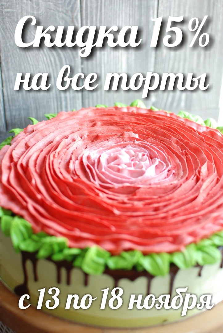 Скидка на все торты