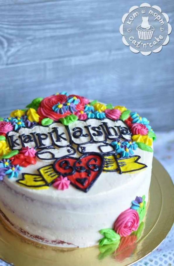 Торт для Капкаши