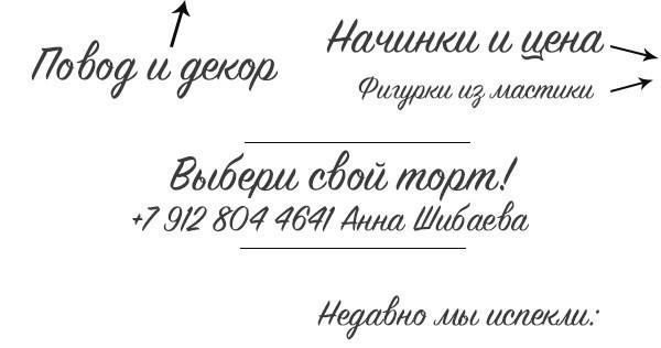 Торты на заказ в Челябинске