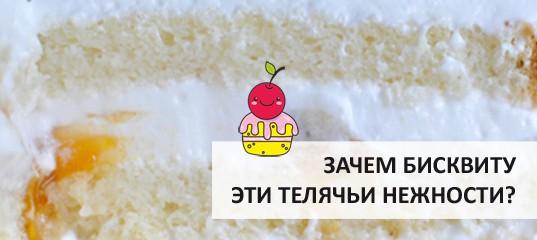 Зачем бисквиту эти телячьи нежности?