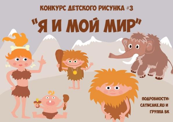Конкурс детского рисунка №3 «Я и мой мир»