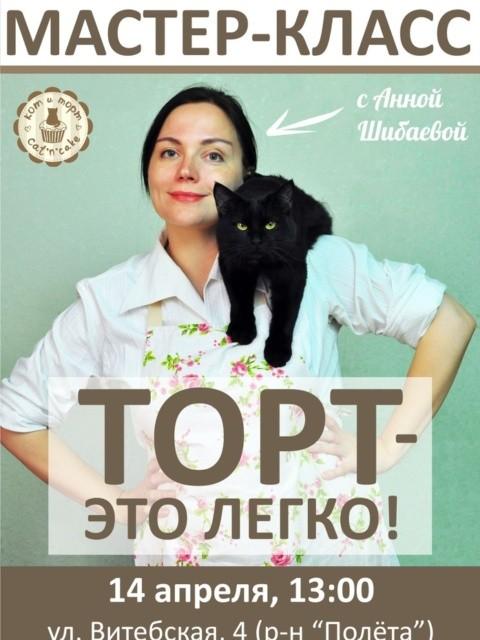 кондитерские мастер-классы Анны Шибаевой