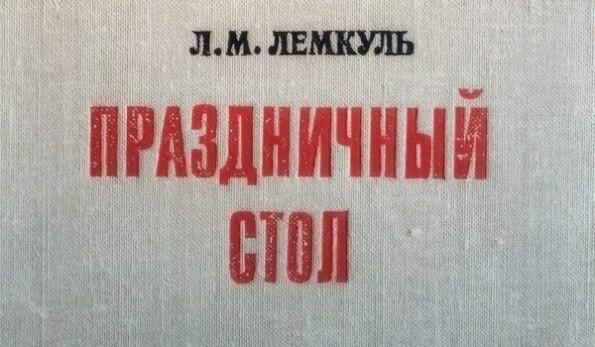 Лемкуль-1