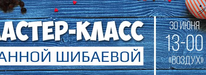 МАСТЕР-КЛАСС с Анной Шибаевой 30 июня