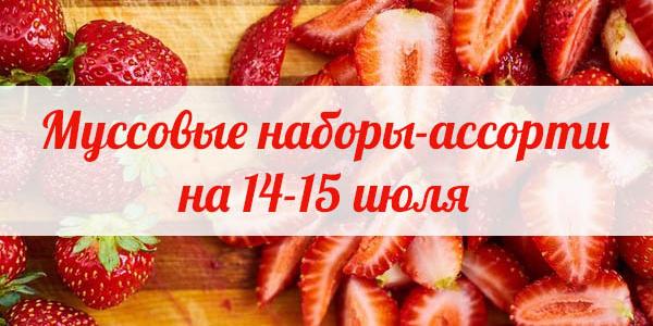 МУССОВЫЕ НАБОРЫ-АССОРТИ НА СБ-ВС 14-15 ИЮЛЯ