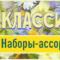 Наборы-ассорти на 19-21 марта