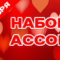 НАБОРЫ-АССОРТИ на 24-25 октября