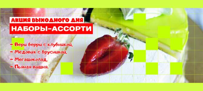 НАБОРЫ-АССОРТИ на 27-29 марта