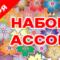 НАБОРЫ-АССОРТИ на 13-15 ноября!
