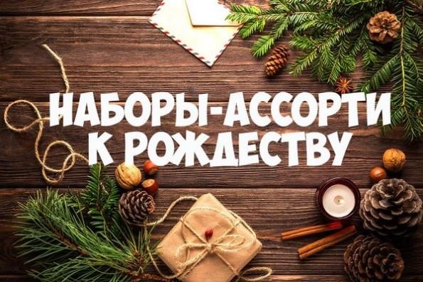 Наборы-ассорти к Рождеству