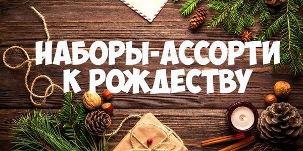 ЧИЗКЕЙКОВЫЕ НАБОРЫ-АССОРТИ 6-7 января