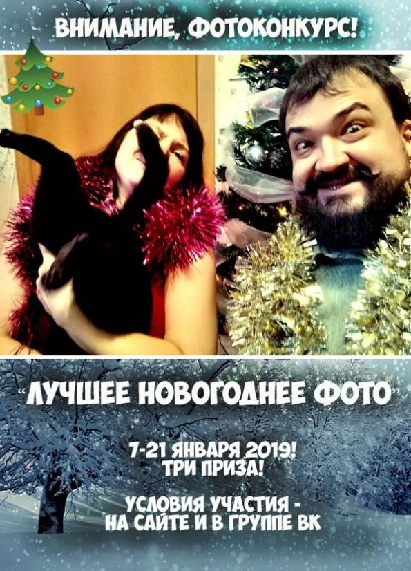 Фотоконкурс Лучшее новогоднее фото