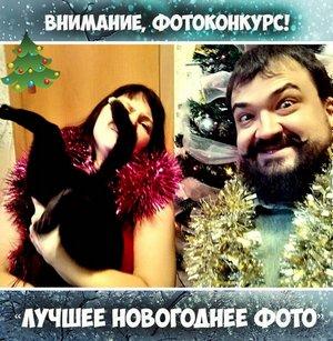 Лучшее новогоднее фото