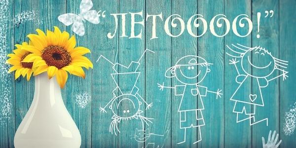 Конкурс детского рисунка №4 «Летооо!»