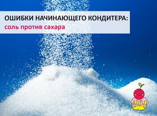 Соль против сахара - выпуск #2