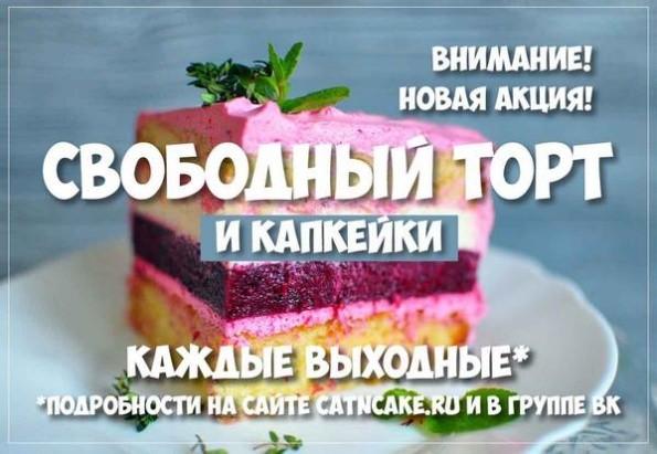 Новая акция «Свободный торт»