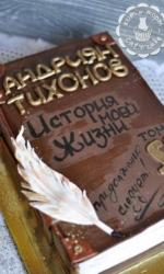 Торт «История моей жизни»