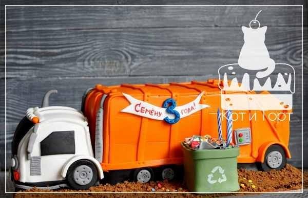 Торт в форме мусороуборочной машины
