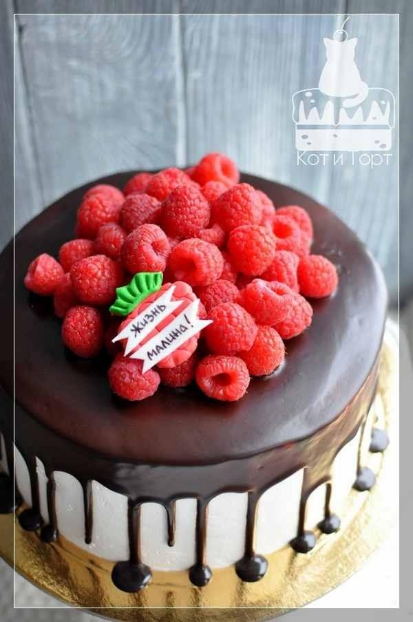 Торт Жизнь - малина!