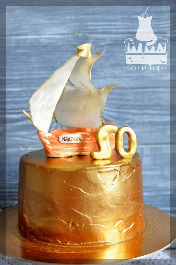 Золотой торт на 50 лет