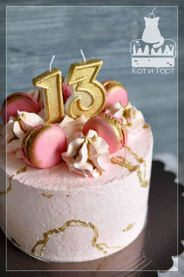 Розовый торт с макарунами на 13 лет