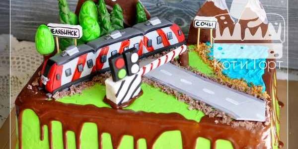 Торт для железнодорожника