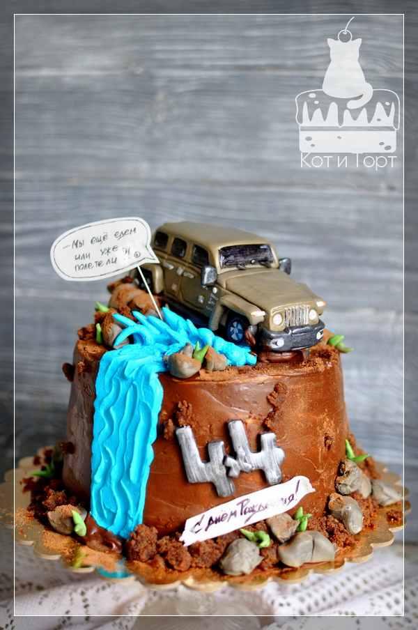 Торт с джипом на день рождения