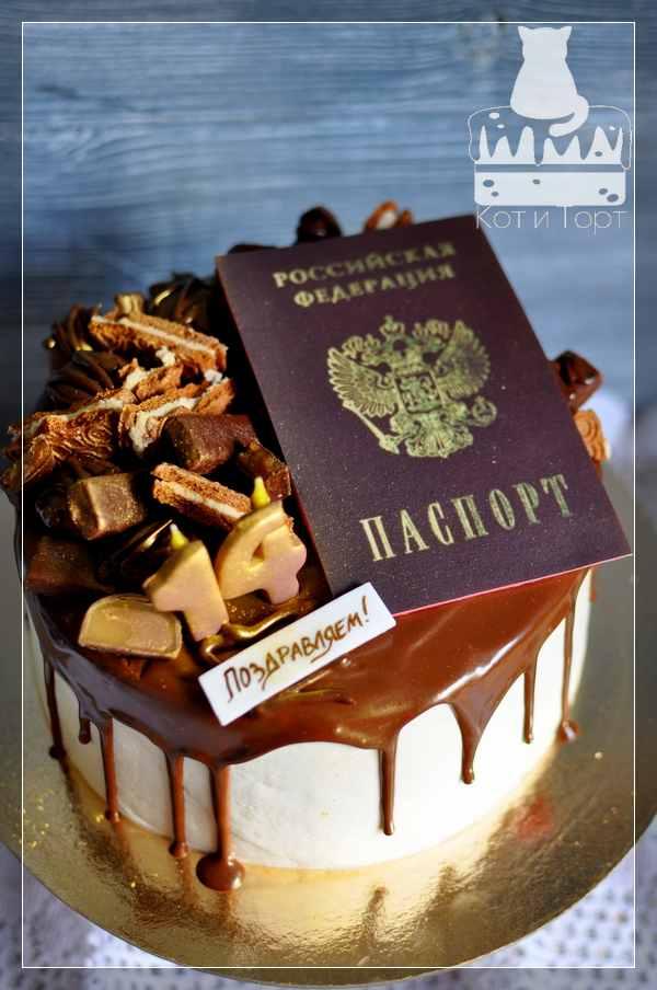 Торт на получение паспорта