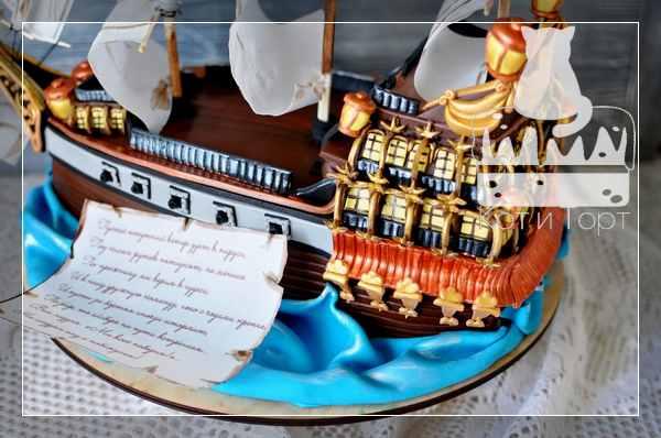Торт-трёхмачтовый корабль