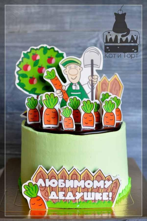 Торт для дедушки-садовода