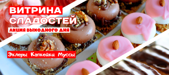 Витрина сладостей на 21-22 марта